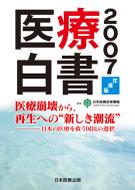 Iryohakusyo2007